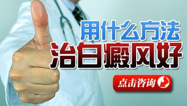 白斑病初期怎么治